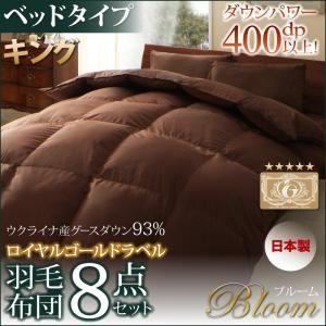布団8点セットキング【Bloom】ブラックベッドタイプ日本製ウクライナ産グースダウン93%ロイヤルゴールドラベル羽毛布団8点セット【Bloom】ブルーム