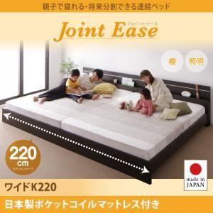連結ベッド ワイドキング220【JointEase】【日本製ポケットコイルマットレス付き】ホワイト 親子で寝られる・将来分割できる連結ベッド【JointEase】ジョイント・イース【代引不可】
