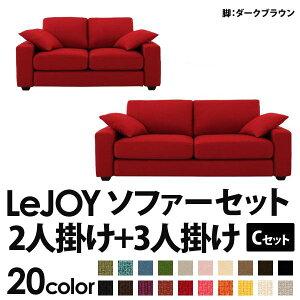 20色から選べる!カバーリングソファ【LeJOY】リジョイワイドタイプ【Cセット】2人掛け+3人掛けサンレッド(ツイード調タイプ)脚:ダークブラウン