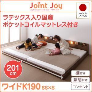 連結ベッドワイドキング190【JointJoy】【天然ラテックス入日本製ポケットコイルマットレス】ブラウン親子で寝られる棚・照明付き連結ベッド【JointJoy】ジョイント・ジョイ【代引不可】