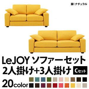 20色から選べる!カバーリングソファ【LeJOY】リジョイワイドタイプ【Cセット】2人掛け+3人掛けハニーイエロー(ツイード調タイプ)脚:ナチュラル