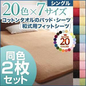 シーツ2枚セット シングル アイボリー 20色から選べる!お買い得同色2枚セット!ザブザブ洗える気持ちいい!コットンタオルの【和式用】フィットシーツ