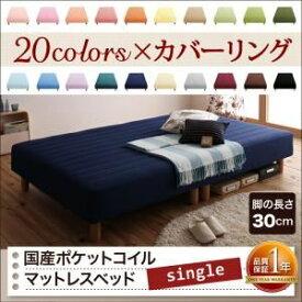 脚付きマットレスベッド シングル 脚30cm コーラルピンク 新・色・寝心地が選べる!20色カバーリング国産ポケットコイルマットレスベッド【代引不可】