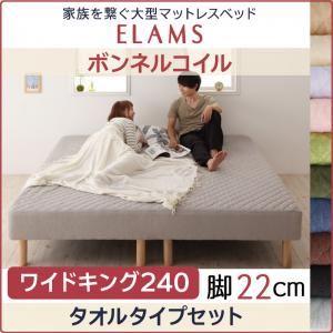 脚付きマットレスベッドワイドキング240タオルタイプボックスシーツセット【ELAMS】ボンネルコイルオリーブグリーン脚22cm家族を繋ぐ大型マットレスベッド【ELAMS】エラムス
