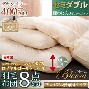 布団8点セットセミダブル【Bloom】ブラウンボリュームタイプ日本製ウクライナ産グースダウン93%ロイヤルゴールドラベル羽毛布団8点セット【Bloom】ブルーム