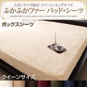 【シーツのみ】ボックスシーツ クイーン ナチュラルベージュ 大きいサイズ限定!ふかふかファーパッド・シーツ ボックスシーツ