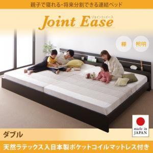 連結ベッドダブル【JointEase】【天然ラテックス入日本製ポケットコイルマットレス】ダークブラウン親子で寝られる・将来分割できる連結ベッド【JointEase】ジョイント・イース【代引不可】