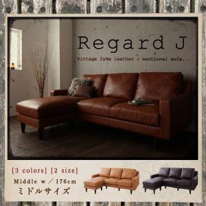 【送料無料】ヴィンテージコーナーカウチソファ【Regard-J】レガード・ジェイミドルサイズキャメル
