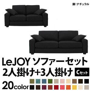 20色から選べる!カバーリングソファ【LeJOY】リジョイワイドタイプ【Cセット】2人掛け+3人掛けジェットブラック(ツイード調タイプ)脚:ナチュラル