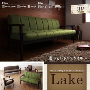 【送料無料】レトロデザイン木肘ソファ【Lake】レーク3Pベージュ