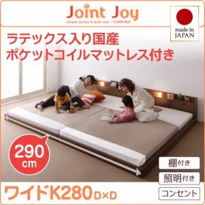 連結ベッドワイドキング280【JointJoy】【天然ラテックス入日本製ポケットコイルマットレス】ホワイト親子で寝られる棚・照明付き連結ベッド【JointJoy】ジョイント・ジョイ【代引不可】