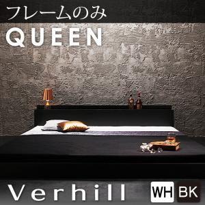 棚・コンセント付きフロアベッド【Verhill】ヴェーヒルフレームのみクイーン(フレームカラー:ホワイト)【送料無料】