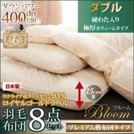 布団8点セット ダブル【Bloom】アイボリー 極厚ボリュームタイプ 日本製ウクライナ産グースダウン93% ロイヤルゴールドラベル羽毛布団8点セット 【Bloom】ブルーム