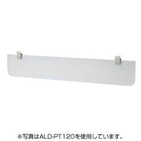 サンワサプライ パーティション ALD-PT80