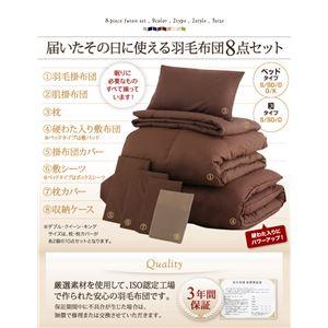 布団8点セットキングシルバーアッシュ9色から選べる!羽毛布団グースタイプ8点セットベッドタイプ