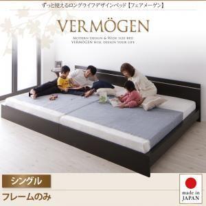 ベッドシングル【Vermogen】【フレームのみ】ホワイトずっと使えるロングライフデザインベッド【Vermogen】フェアメーゲン【代引不可】