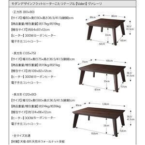 【単品】こたつテーブル正方形(80×80cm)【Valeri】ウォールナットブラウンモダンデザインフラットヒーターこたつテーブル【Valeri】ヴァレーリ【代引不可】