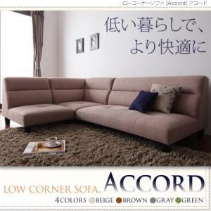 【代引不可】ローコーナーソファ【Accord】アコードブラウン