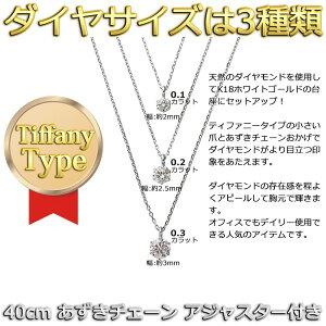 K18ホワイトゴールド天然ダイヤモンドネックレスダイヤ0.3CTネックレス
