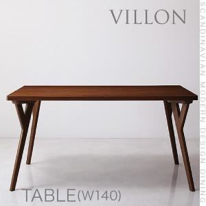 北欧モダンデザインダイニング【VILLON】ヴィヨン/テーブル(W140)(カラー:ブラウン)【送料無料】