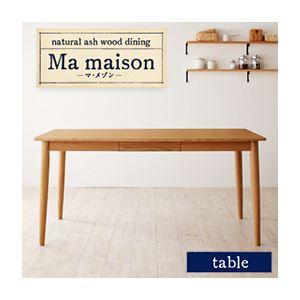 【送料無料】天然木タモ無垢材ダイニング【Mamaison】マ・メゾン】テーブル(W150)