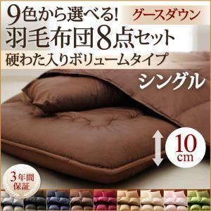 9色から選べる!羽毛布団グースタイプ8点セット硬わた入りボリュームタイプシングル(カラー:ワインレッド)【送料無料】