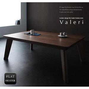 【単品】こたつテーブル長方形(105×75cm)【Valeri】ウォールナットブラウンモダンデザインフラットヒーターこたつテーブル【Valeri】ヴァレーリ【代引不可】