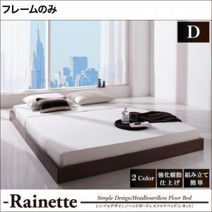 フロアベッドダブル【Rainette】【フレームのみ】ウォルナットブラウンシンプルデザイン】ヘッドボードレスフロアベッド【Rainette】レネット