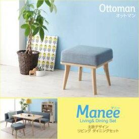【単品】足置き(オットマン) モカブラウン【Manee】 北欧デザインリビングダイニング【Manee】マニー オットマン