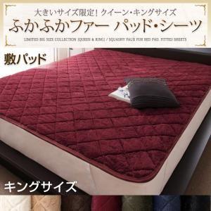 【単品】敷パッド キング モカブラウン 大きいサイズ限定!ふかふかファーパッド・シーツ 敷パッド