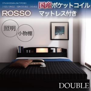 【代引不可】照明・棚付きフロアベッド【ROSSO】ロッソ【国産(日本製)ポケットコイルマットレス付き】ダブルブラック