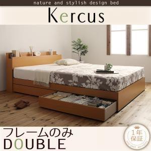 棚・コンセント付き収納ベッド【Kercus】ケークス【フレームのみ】ダブル(フレームカラー:ナチュラル)【送料無料】