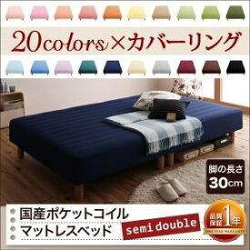 脚付きマットレスベッド セミダブル 脚30cm ペールグリーン 新・色・寝心地が選べる!20色カバーリング国産ポケットコイルマットレスベッド【代引不可】