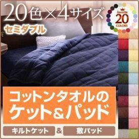 キルトケット・敷パッドセット セミダブル パウダーブルー 20色から選べる!365日気持ちいい!コットンタオルキルトケット&敷パッド