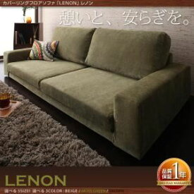 ソファーセット 1.5人掛け+オットマン【LENON】モスグリーン カバーリングフロアソファ【LENON】レノン