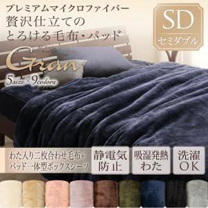 毛布・ボックスシーツセット セミダブル【gran】ローズピンク プレミアムマイクロファイバー贅沢仕立てのとろける毛布・パッド【gran】グラン 発熱わた入り2枚合わせ毛布+パッド一体型ボ