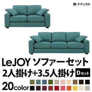 20色から選べる!カバーリングソファ【LeJOY】リジョイワイドタイプ【Dセット】2人掛け+3.5人掛けディープシーブルー(ツイード調タイプ)脚:ナチュラル