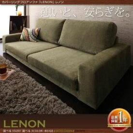 ソファーセット 2人掛け+オットマン【LENON】ブラウン カバーリングフロアソファ【LENON】レノン