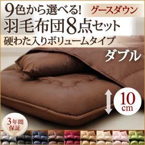 布団8点セットダブルモカブラウン9色から選べる!羽毛布団グースタイプ8点セット硬わた入りボリュームタイプ