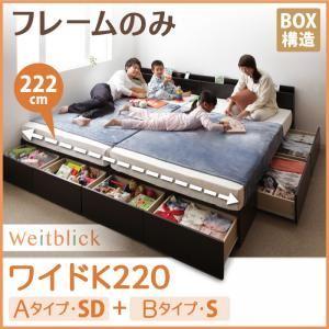 【代引不可】連結ファミリー収納ベッド【Weitblick】ヴァイトブリック【フレームのみ】ワイドK220(カラー:ホワイト)(引出しタイプ:Aタイプ:SD+Bタイプ:S)【送料無料】
