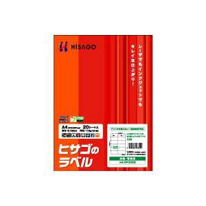 ヒサゴ A4台紙ごとミシン目切り離しができるラベル 12面 105×49.5mm ミシン目入 OP3208 1冊(20シート)