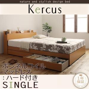 【代引不可】棚・コンセント付き収納ベッド【Kercus】ケークス【ボンネルコイルマットレス:ハード付き】シングル(フレームカラー:ナチュラル)【送料無料】