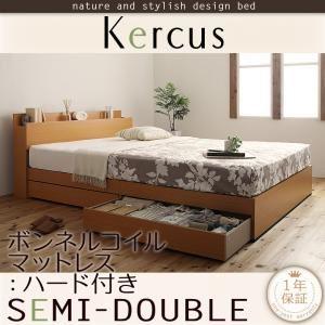 棚・コンセント付き収納ベッド【Kercus】ケークス【ボンネルコイルマットレス:ハード付き】セミダブル(フレームカラー:ナチュラル)【送料無料】