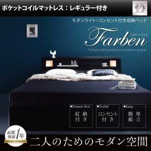 【代引不可】モダンライト・コンセント付き収納ベッド【Farben】ファーベン【ポケットコイルマットレス:レギュラー付き】ダブル(フレームカラー:ブラック)(マットレスカラー:ブラック)【送料無料】