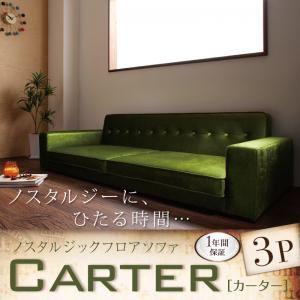 【送料無料】ノスタルジックフロアソファ【Carter】カーター3人掛けブラック