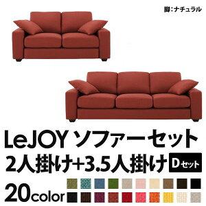 20色から選べる!カバーリングソファ【LeJOY】リジョイワイドタイプ【Dセット】2人掛け+3.5人掛けカッパーレッド(ツイード調タイプ)脚:ナチュラル