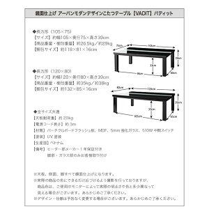 【送料無料】こたつテーブル長方形(105×75cm)ラスターホワイト鏡面仕上げアーバンモダンデザインこたつテーブル【VADIT】バディット