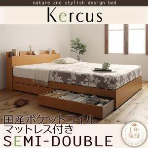 棚・コンセント付き収納ベッド【Kercus】ケークス【国産ポケットコイルマットレス付き】セミダブル(フレームカラー:ナチュラル)【送料無料】