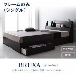 【代引不可】可動棚付きヘッドボード・収納ベッド【BRUXA】ブルーシャ【フレームのみ】シングル(カラー:ホワイト)【送料無料】