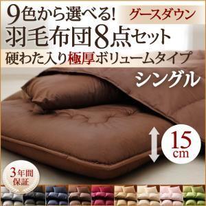 9色から選べる!羽毛布団グースタイプ8点セット硬わた入り極厚ボリュームタイプシングル(カラー:さくら)【送料無料】